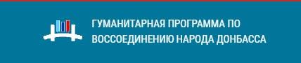 Гумпрограмма по воссоединению народа Донбасса
