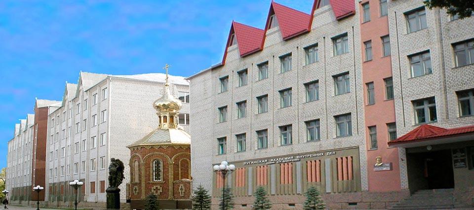 Луганская академия внутренних дел имени Э.А. Дидоренко