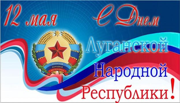 12 мая День ЛНР