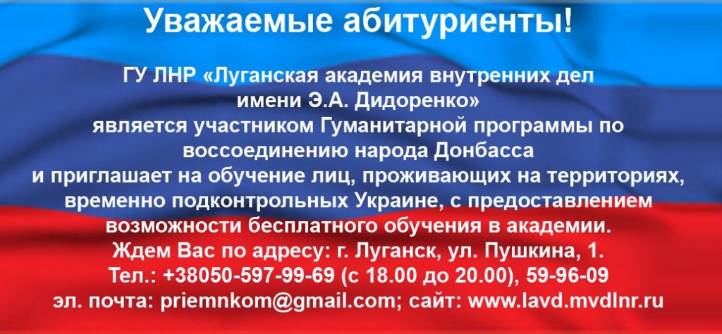 Гумпрограмма ЛНР
