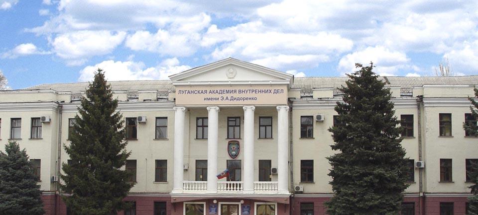 ЛАВД им. Э.А. Дидоренко