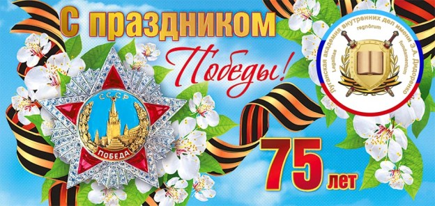 75 Viktory site