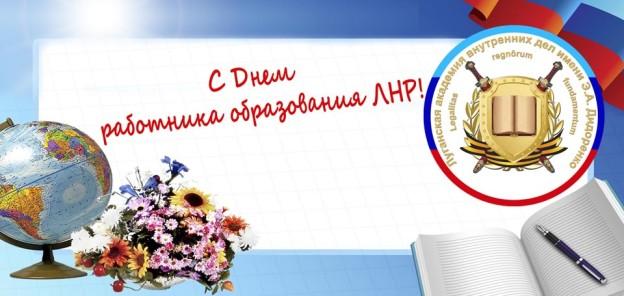 День работника образования 2020 банер
