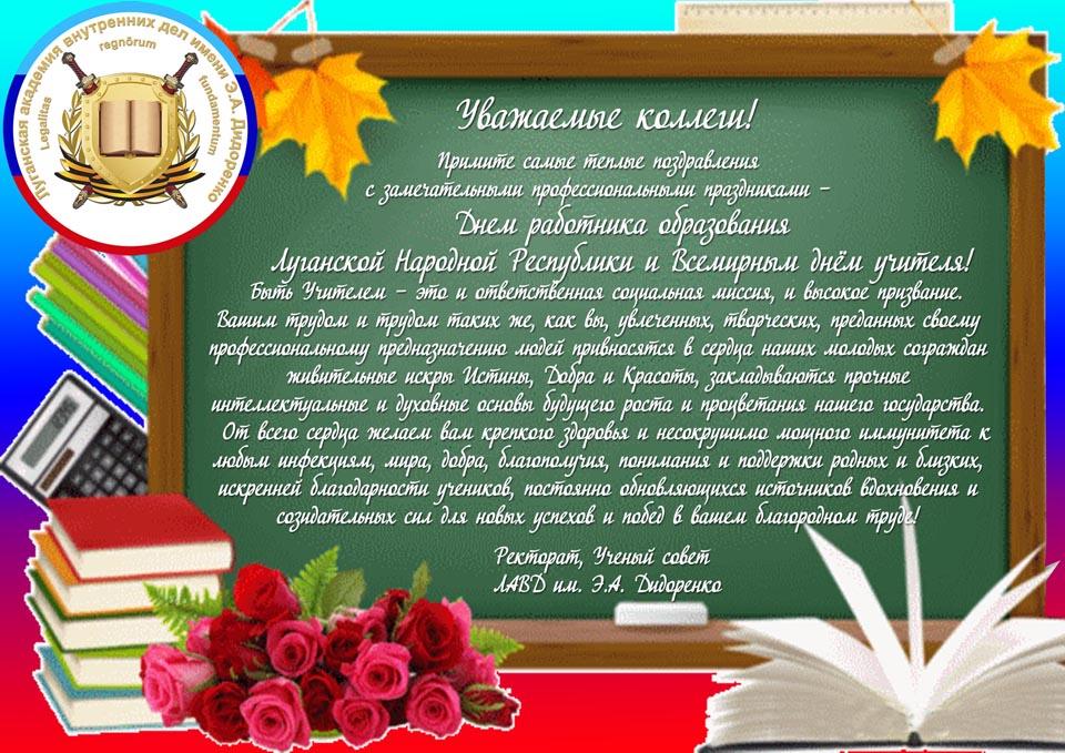 День работника образования 2020 сайт