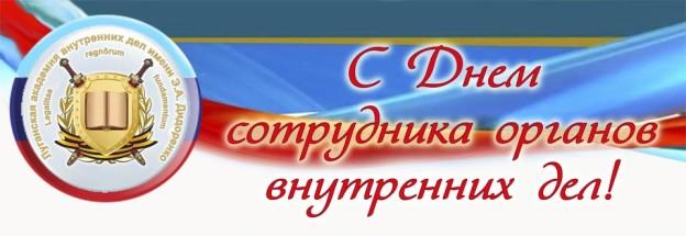День полиции баннер на сайт