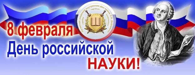 День российской науки ЛОГО