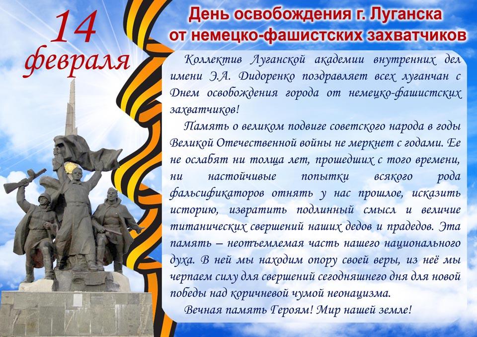 День освобождения Луганска 2021 site