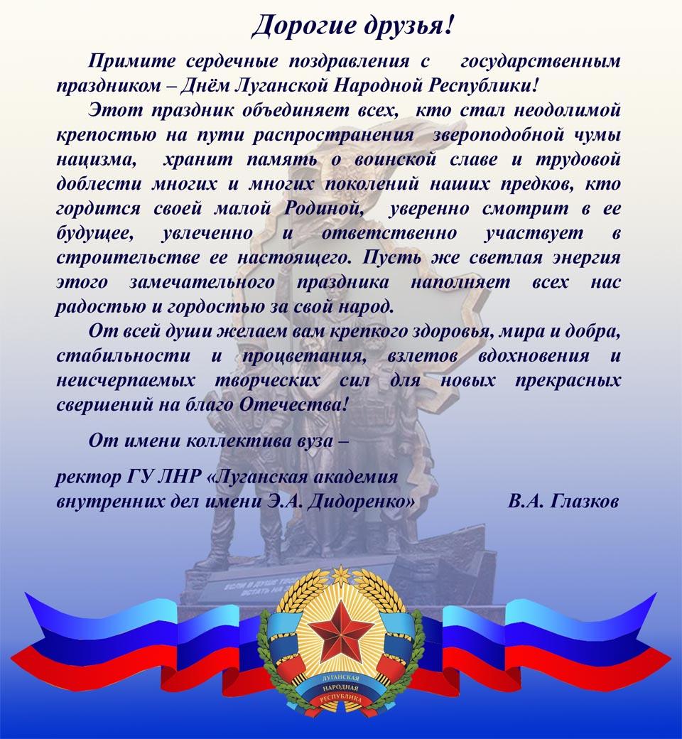 12 мая День ЛНР 2021 сайт