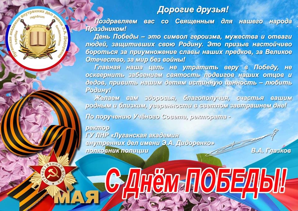 9 мая плакат на сайт