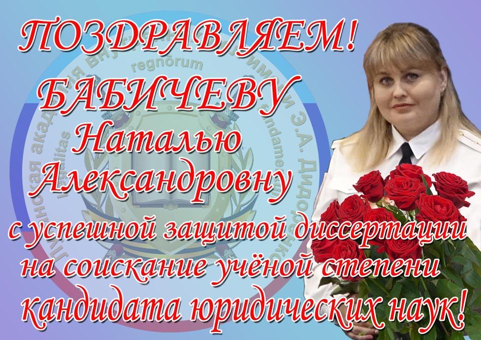 babicheva_dis